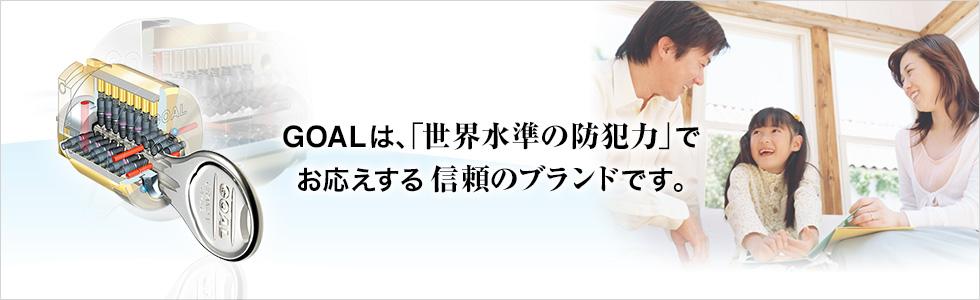 GOALは、「世界水準の防犯力」でお応えする信頼のブランドで、グランブイ商品は最高基準です。俺の合鍵。